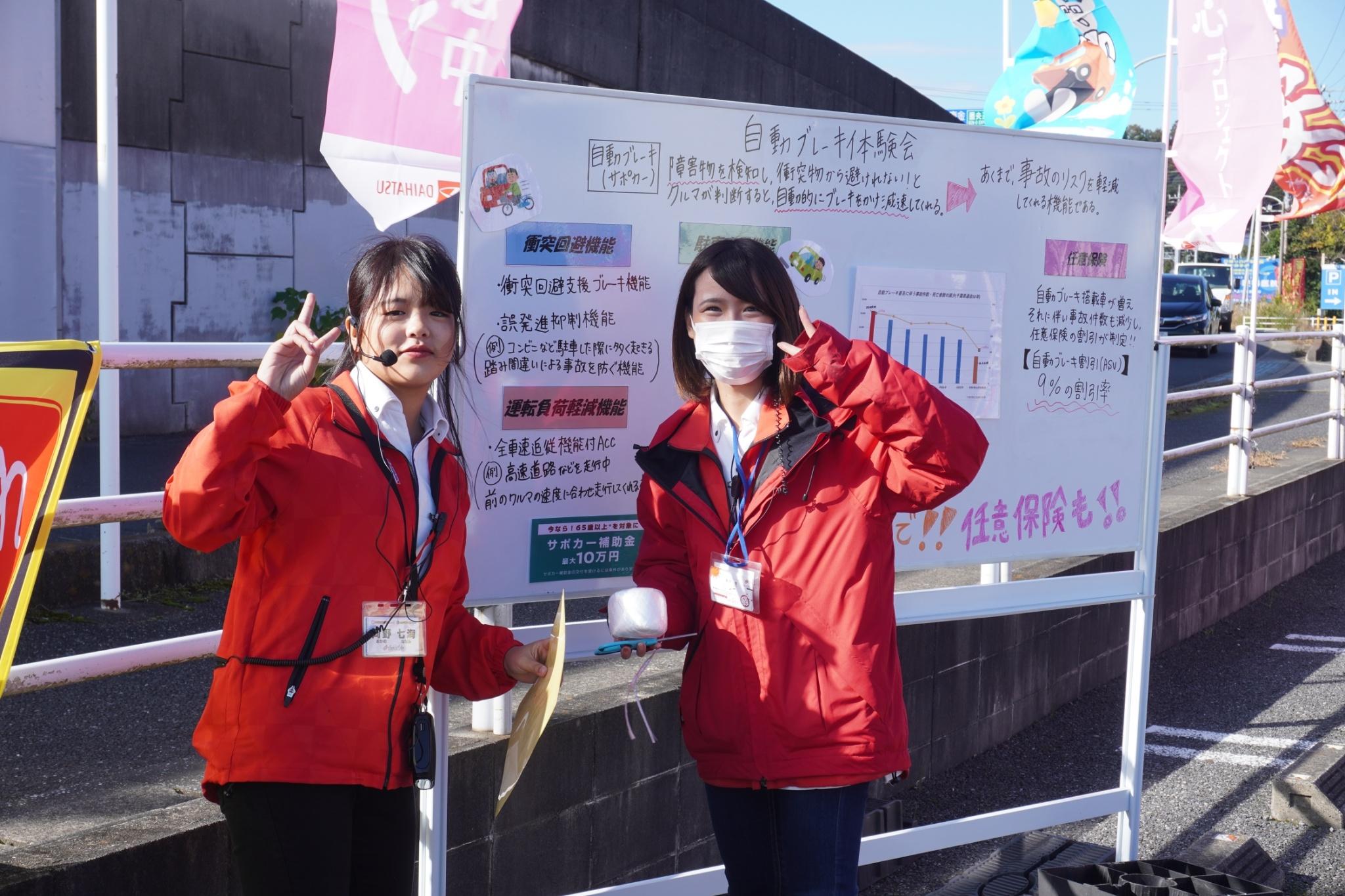自動ブレーキ イベント 茂原市
