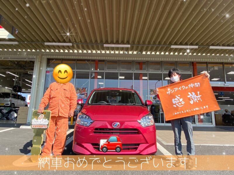 サンアイク 茂原 勝浦 納車 ミライース 低燃費 未使用車
