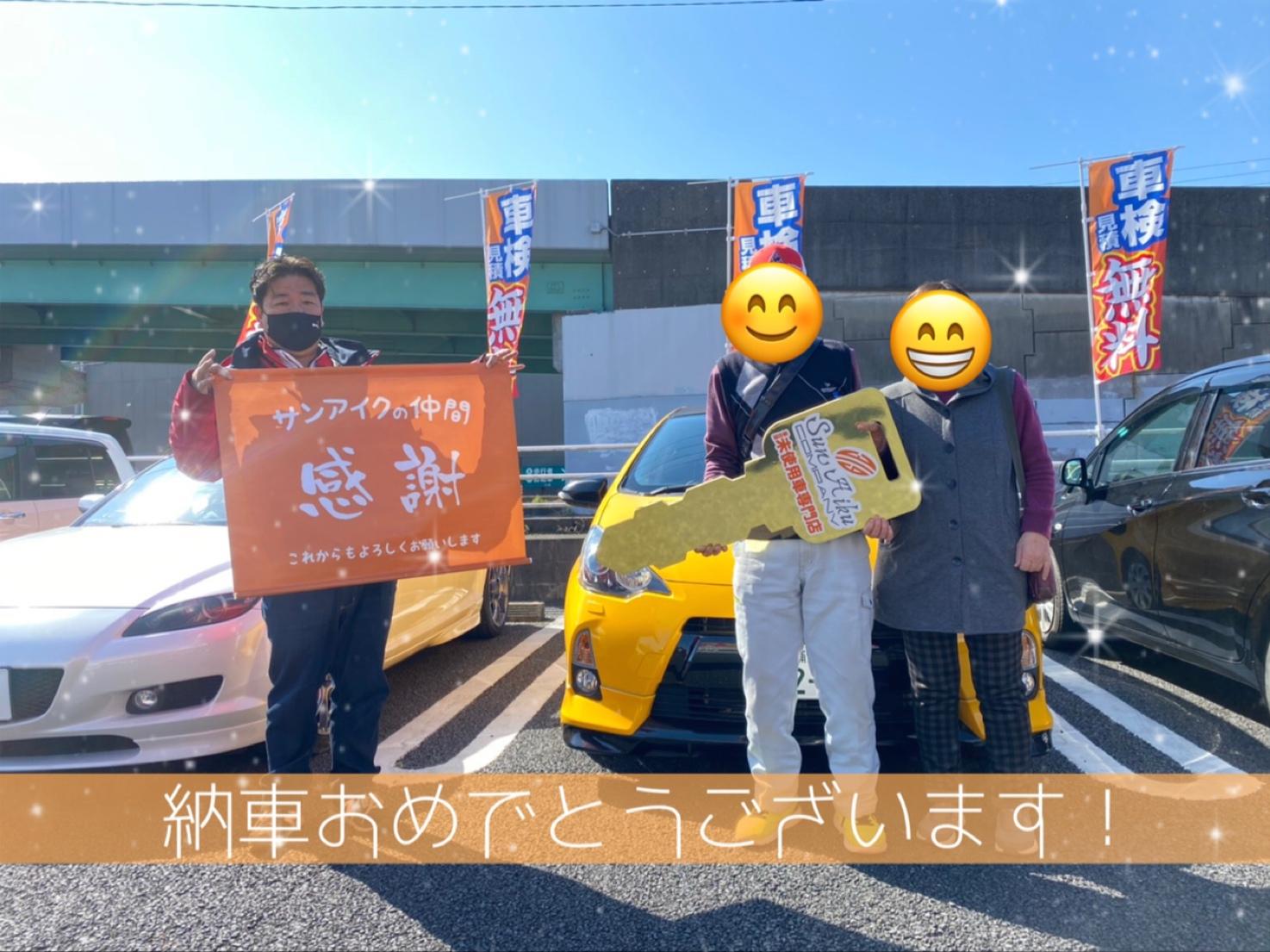 サンアイク 中古車 トヨタ アクア 納車