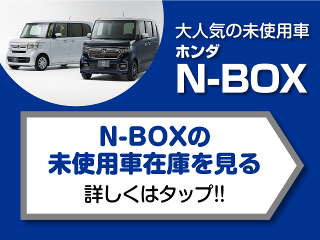 NBOX 購入なら茂原のサンアイク