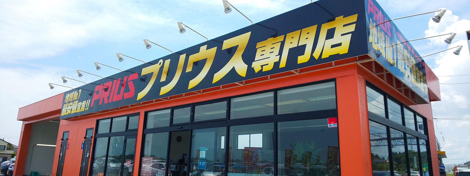 茂原 プリウス専門店