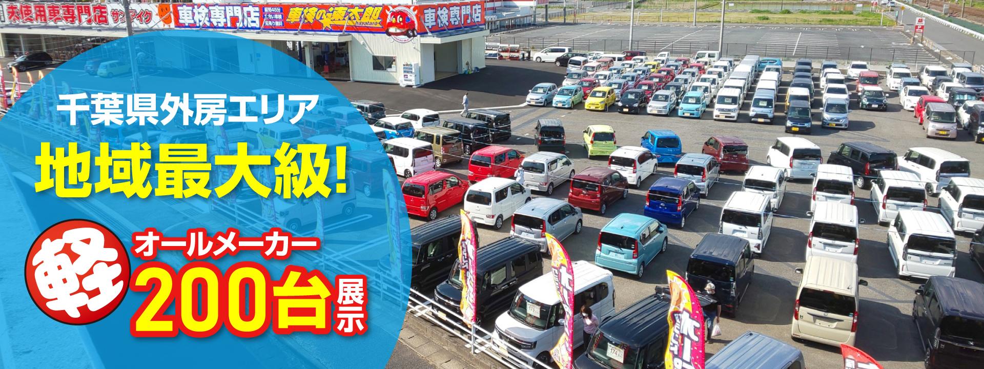 茂原エリア最大級の車両展示